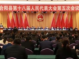 合阳县第十八届人民代表大会第五次会议闭幕