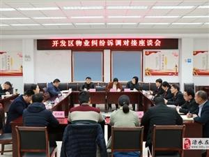 溧水法院与溧水经济开发区共同召开物业纠纷诉调对接座谈会