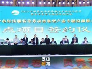 汉中又签下23个项目!主推劳动密集型产业,扩大就业机会
