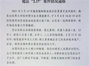 勉县官方通报6岁男童死亡案,官方通报