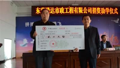 赞!广饶爱心企业捐资2万元助学!