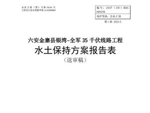 六安金寨�h�y��-全�35千伏�路工程水土保持方案�蟾姹恚ㄋ��稿)