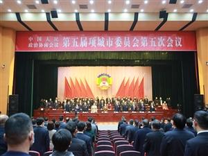 中��人民政治�f商���h 第五�庙�城市委�T��第五次���h