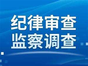 阜宁县卫生健康委员会主任科员陈其斌接受纪律审查和监察调查