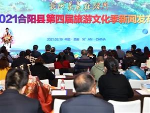 合阳县第四届旅游文化季即将启动