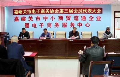 【电商新时代】嘉峪关市电子商务协会第三次会员代表大会召开