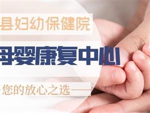 费县妇幼保健院产后母婴康复中心