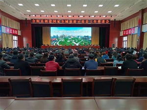 李县平主持召开创建国家全域旅游示范县工作推进会