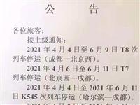 徽县火车站部分列车停运公告