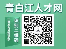 青白江人才网招聘信息发布流程