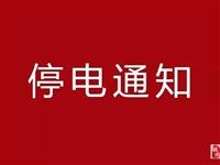 徽县供电公司4月8日春检计划停电通知
