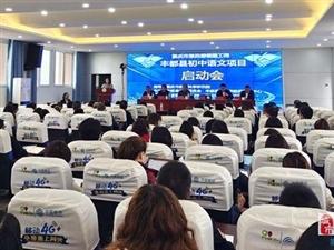 丰都中了7个!重庆第四期领雁民生教育工程正式启动!
