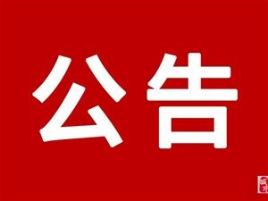 关于调整寻乌县第十八届人民代表大会第六次会议召开时间的公告