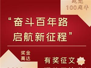"""""""�^斗百年路 �⒑叫抡鞒獭庇歇�征文活�娱_始啦!"""