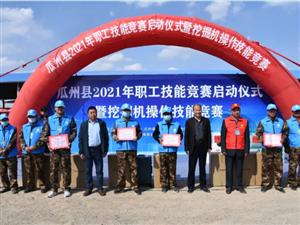 瓜州县总工会举办挖掘机操作技能竞赛