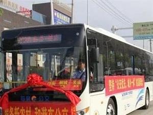 临泉县中医院订制免费公交专线就要开通啦!