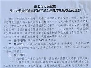 邻水县人民政府 关于对县城区重点区域开展车辆乱停乱放整治的通告