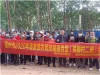 2020年儋州市高素质农民技能服务型(槟榔二班)