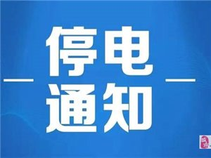 停电啦!寻乌文峰等乡镇停电11小时,扩散周知!