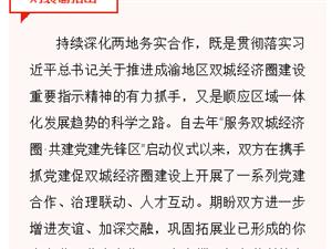 理顺高竹新区机构设置、推动人才政策互认……广安、渝北两地组织部门就这些工作进行对接