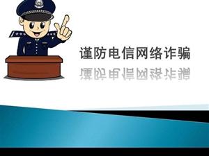 湖口县公安局反诈骗中心提醒