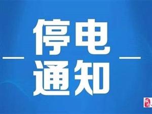 停电啦!寻乌文峰乡这些地方停电近17小时,扩散周知!