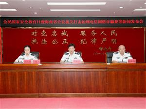 海南通报2020年以来全省公安机关打击治理电信网络诈骗犯罪工作情况!