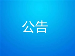 关于湘鄂赣毗邻地区文化旅游产业发展联盟征集徽标(Logo)和宣传口号采