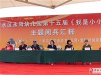 溧水区永阳幼儿园第十五届《我是小小消防员》主题阅兵汇报