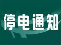 徽县城区4月29日凌晨停电通知