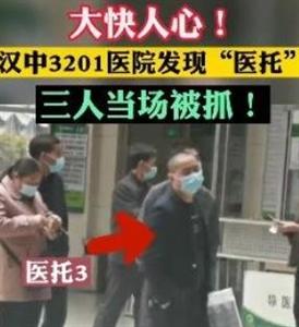 汉中3201医院发现医托,三人当场被抓