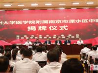 扬州大学医学院附属溧水区中医院揭牌暨签约仪式圆满举办
