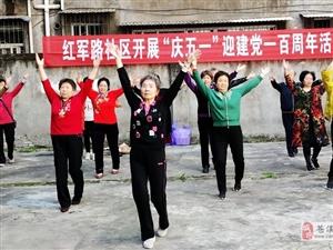 """红军路社区开展庆""""五一""""迎建党一百周年活动"""