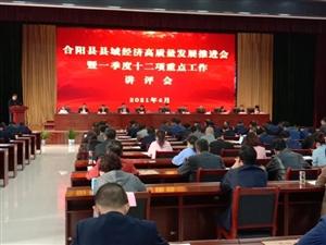 合阳县召开县域经济高质量发展推进会暨一季度十二项重点工作讲评会