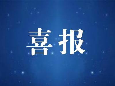 恭喜!临泉25个!