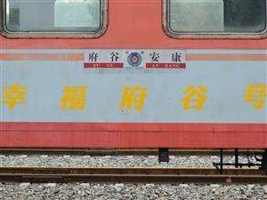 扩散!府谷至安康K8203/K8204次列车今日起调整运行时刻,府谷发车时间变为下午5:10