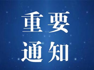 @临泉所有家长!事关中小学招生、学区划分、中考加分!