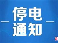停电啦!寻乌长宁文峰等乡镇将停电近10小时,扩散周知!
