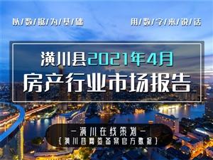 潢川县2021年4月份房地产市场报道