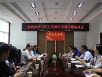 滑县政协第七民主监督组召开交通运输工作座谈会