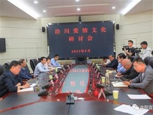 打造中国最美爱情圣地――合阳县洽川爱情文化研讨会成功召开