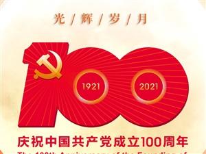 《庆祝建党100周年》