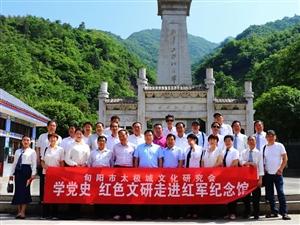 学党史红色文研活动走进红军纪念馆