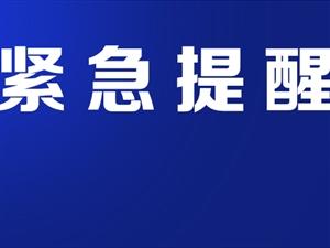 市民朋友�注意!河南省疾控中心�l布�o急提醒!
