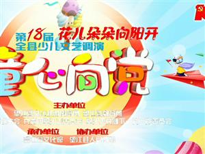 童心向党花儿朵朵向阳开望江县第十八届少儿文艺汇演展播