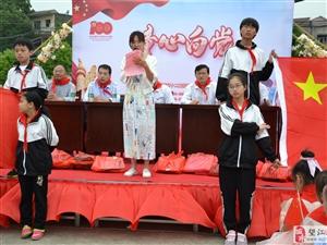 童心向前:望江县长岭镇六一儿童节