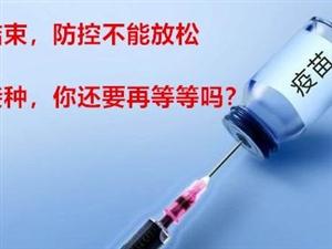 【实时更新】县中医院启动15-17周岁人群疫苗接种!