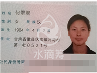 公益:救助徽县伏家镇河湾村重症患者何翠翠