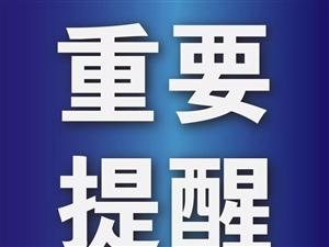 咸宁市防控指挥部发布重要提醒