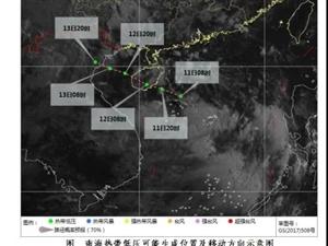 """台风""""小熊""""要来?或影响海南!端午假期可能""""泡汤""""……"""